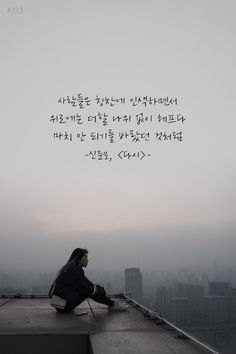 클리앙 > 사진게시판 3 페이지 Typography, Lettering, Korean Language, Calligraphy Art, Illustrations And Posters, Wise Quotes, Cool Words, Quotations, I Am Awesome
