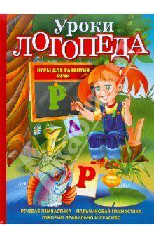 Елена Косинова - Уроки логопеда. Игры для развития речи обложка книги