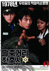 말죽거리 잔혹사 - Spirit Of Jeet Keun Do ( 2004 )  Drama / Action / Romance  ★★★★☆
