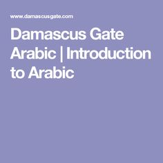 Damascus Gate Arabic | Introduction to Arabic