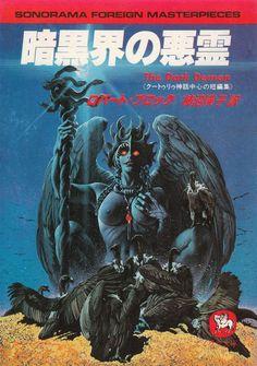 Ohrai Noriyoshi, The Dark Demon by Robert Bloch. Horror Comics, Horror Art, Art Pulp, Japanese Horror, Art Et Illustration, Art Illustrations, Comic Drawing, Science Fiction Art, Mexican Art