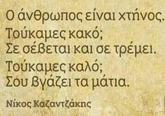 Smart Quotes, Clever Quotes, Best Quotes, Funny Quotes, Old Quotes, Greek Quotes, Life Quotes, Photo Quotes, Picture Quotes