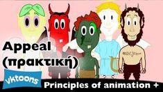 Οι αρχές του animation συν. 13β) Appeal (πρακτική)