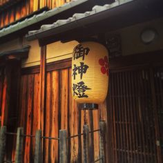 Kyoto.. Kyoto, Travelling, Table Lamp, Lighting, Home Decor, Decoration Home, Light Fixtures, Room Decor, Table Lamps
