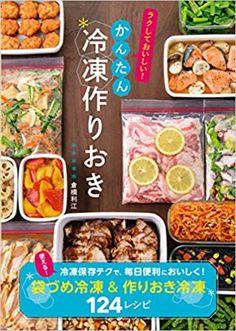ラクしておいしい! かんたん冷凍作りおき 著:倉橋利江 Ramen, Freezer Meals, Cereal, Meat, Chicken, Vegetables, Cooking, Breakfast, Ethnic Recipes