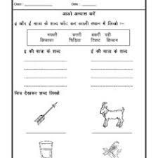 free fun worksheets for kids free printable fun hindi worksheets for class kg. Black Bedroom Furniture Sets. Home Design Ideas