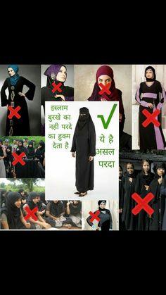 Women In Islam Quotes, Islam Women, Islam In Hindi, Islam Hadith, Islamic Prayer, Islamic Quotes, Islamic Status, Islamic Msg, Kareena Kapoor Images