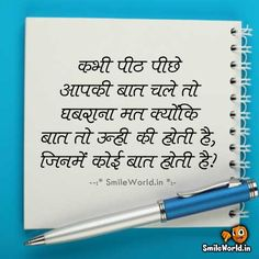 Kabhi Peeth Piche Aapki Baat Chale To Anmol Vachan in Hindi Positive Good Morning Quotes, Good Thoughts Quotes, Good Life Quotes, Daily Quotes, Hindi Quotes Images, Love Quotes In Hindi, Motivational Quotes In Hindi, Inspirational Quotes, Marathi Quotes On Life