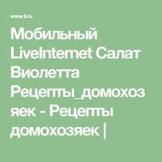 Мобильный LiveInternet Салат Виолетта Рецепты_домохозяек - Рецепты домохозяек |