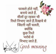 Good Morning Motivational Messages, Good Morning Hindi Messages, Positive Good Morning Quotes, Good Morning Wishes Quotes, Good Morning Image Quotes, Good Morning Beautiful Quotes, Good Day Quotes, Good Morning Texts, Good Morning Inspirational Quotes