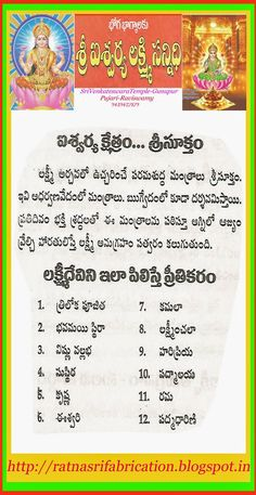 First 10 11 12 13 14 15 16 17 18 19 20 21 Last శ్రీ ఐశ్వర్య లక్ష్మీ సన్నిధి . Quotes Thoughts, Life Quotes Love, Life Lesson Quotes, Vedic Mantras, Hindu Mantras, Devotional Quotes, Daily Devotional, All Mantra, Hindu Vedas