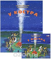 """The book """"Campfire Russian language for children (+ CD)."""" Catherine Protasov, Vera Klebnikov - buy OZON.ru book with fast delivery by mail 