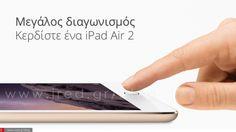 Διαγωνισμός με δώρο ένα iPad Air 2 Ipad Air 2, Ipad Mini, Technology, Giveaway, Bb, News, Tech, Tecnologia