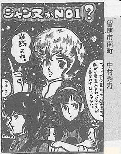 ANIMEC / Rapport :by lowteen-boy Hidehisa-Nakamura 北海道留萌市南町(中村 秀寿)