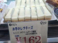 【お芋のレアチーズ】 手づくりおいもキッチン ぽてふぁーむ(イオンモール宮崎)