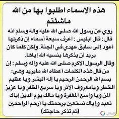 Islam Beliefs, Duaa Islam, Islam Hadith, Islam Religion, Islam Quran, Quran Quotes Love, Islamic Love Quotes, Muslim Quotes, Islamic Inspirational Quotes