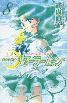 "Sailor Neptune (Michiru Kaioh) from ""Sailor Moon"" series by manga artist Naoko Takeuchi."