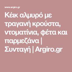 Κέικ αλμυρό με τραγανή κρούστα, ντοματίνια, φέτα και παρμεζάνα | Συνταγή | Argiro.gr
