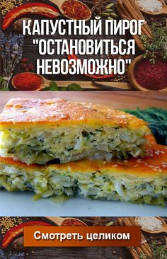 8 Simple Commonsense Cooking Tips Vegetable Dishes, Vegetable Recipes, Meat Recipes, Cooking Recipes, Pumpkin Pie Cake, Good Food, Yummy Food, Russian Recipes, Everyday Food