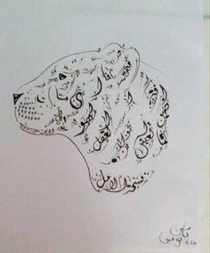 Arabic Calligraphy Leopard - Custom Quotes of Imam Ali