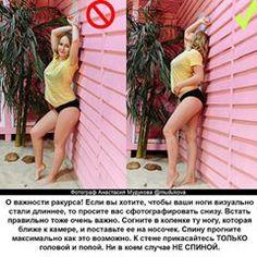 Foto Shoot, Foto Pose, Posing Guide, Girl Photography Poses, Photoshoot Inspiration, Girl Poses, Photo Tips, Photo Art, Photoshop