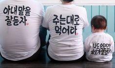 """""""공감 100%"""" 빵터지는 가족 티셔츠 http://i.wik.im/83710"""