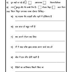 Worksheets of Hindi Grammar-Hindi-Language Punctuation Worksheets, Worksheets For Grade 3, Hindi Worksheets, Preschool Worksheets, Nouns Kindergarten, Hindi Language Learning, Hindi Alphabet, Fifth Grade, Learn English