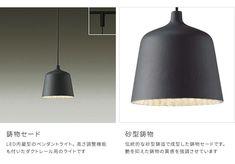 Kanele LEDペンダントライト プラグ式 電球色・60W相当 | 墨色 | インテリア照明の通販 照明のライティングファクトリー