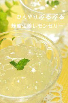 簡単☆蜂蜜生姜レモンゼリー☆の画像