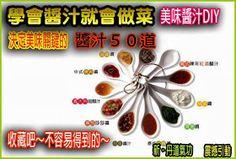 58種醬汁做法
