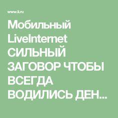 Мобильный LiveInternet СИЛЬНЫЙ ЗАГОВОР ЧТОБЫ ВСЕГДА ВОДИЛИСЬ ДЕНЬГИ В СЕМЬЕ. | Der_Engel678 - Дневник Der_Engel678 |