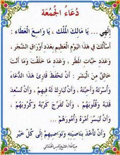 Islam Beliefs, Duaa Islam, Islam Hadith, Allah Islam, Islam Quran, Quran Quotes Love, Quran Quotes Inspirational, Islamic Love Quotes, Religious Quotes
