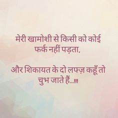 ✵☽♚ ✧ for more follow on INSTA @love_ushi OR PINTEREST @anamsiddiqui12294 ✧ ╳ ♡ Shyari Quotes, Desi Quotes, People Quotes, True Quotes, Qoutes, The Words, Hindi Words, Gulzar Quotes, Zindagi Quotes