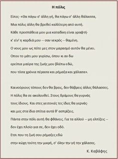 Η πόλις - Κ. Καβάφης Poetry Anthology, Greek Language, Greek Culture, Clever Quotes, Poetry Poem, Greek Art, Greek Quotes, Art Of Living, Screenwriting