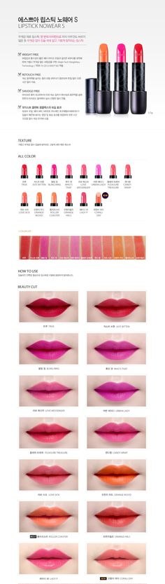 Espoir Lipstick No Wear S Pleasure Treasure colours