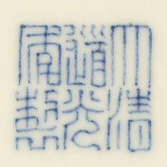 Daoguang seal mark and period