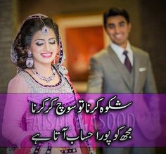 Urdu Poetry: Mujhko poora hisaab aata hai / Romantic Poetry