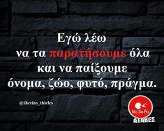 Funny Greek Quotes, Jokes, Lol, Humor, Sayings, Cactus, Husky Jokes, Lyrics, Humour