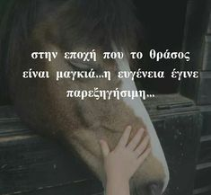 Greek Words, The Words, Religion Quotes, Greek Quotes, Picture Quotes, Slogan, Life Lessons, Just In Case, Life Is Good