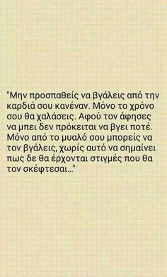 Wisdom Quotes, Life Quotes, Favorite Quotes, Best Quotes, Motivational Quotes, Inspirational Quotes, Truth And Lies, Greek Words, Greek Quotes