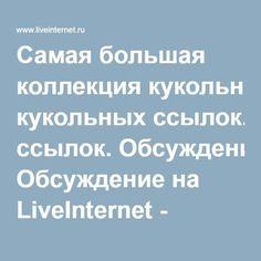 Самая большая коллекция кукольных ссылок. Обсуждение на LiveInternet - Российский Сервис Онлайн-Дневников