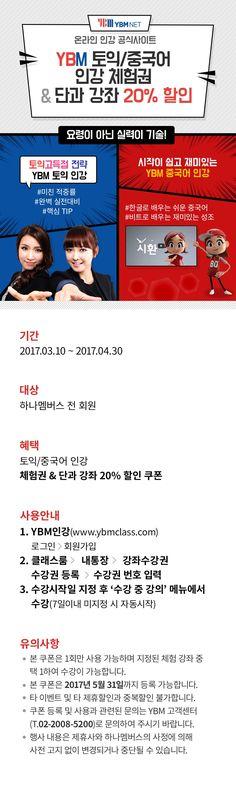 하나멤버스 YBM 이벤트