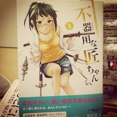 不器用な匠ちゃん(4)/須河篤志