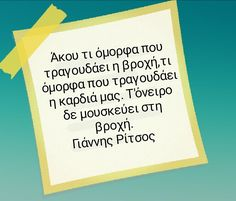 Poetry Quotes, Greek, Thoughts, Greece, Ideas