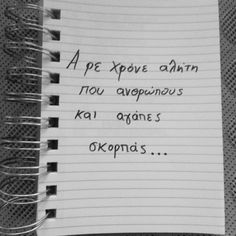 χαμενοι καιροι : Photo Best Quotes, Love Quotes, Greek Words, Greek Quotes, Poems, Lyrics, How Are You Feeling, Wisdom, Motivation