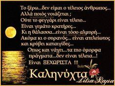 Greek Quotes, Dj, Angel, Angels