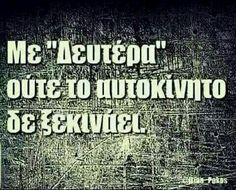 Funny Greek Quotes, Funny Quotes, Smart Quotes, Best Quotes, Bright Side Of Life, Make Smile, Have A Laugh, Just Kidding, Just For Laughs