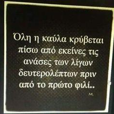 Πριν από το πρώτο φιλί  #greekquotes #greekquote #greekpost #greekposts #ελληνικα #στιχακια