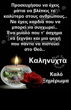 Good Morning Quotes, Good Night, Prayers, Live, Nighty Night, Prayer, Beans, Good Night Wishes