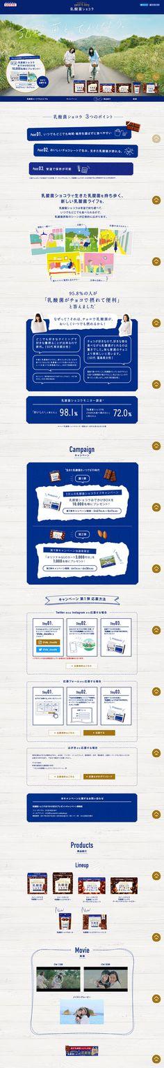 乳酸菌ショコラ【和菓子・洋菓子・スイーツ関連】のLPデザイン。WEBデザイナーさん必見!ランディングページのデザイン参考に(信頼・安心系)